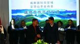 成都国际商贸城与蒙顶山茶业商会战略合作协议签订仪式举行