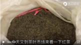 """全国最大的红茶批发市场,小种红茶每斤最低只要25元,你喝的""""正山小种""""可能就来自这里"""