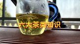 我国茶叶种类有哪些?