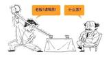 漫画加段子,茶小白学茶智斗混知经典手册——专治各种不明白