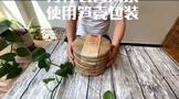 为什么普洱茶用笋壳包装