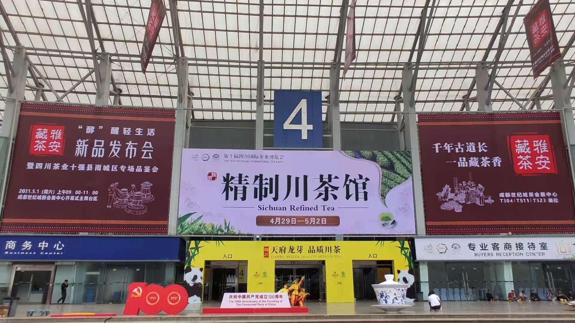 雅安|四川茶业十强县雨城区邀您相约第十届四川茶博会
