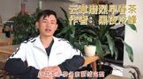 2020年云章磨烈头春茶:汤色诱人、兰香明显(评测)