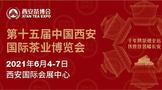 西北春茶贸易风向标!六月,与您相约第十五届西安茶博会