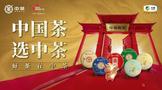 品中茶大红印,聊书画里的茶文化(2)