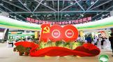 【亚太展讯】第四届中国国际茶叶博览会隆重启幕!