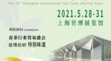 异彩纷呈丨2021上海春季茶博会精彩活动预告