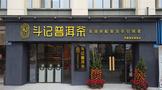 普洱茶专卖店经营的思考与破局之道:专访斗记普洱茶总经理刘伟