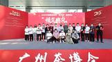 亚太展讯:安全第一 2021春季广州茶博会5月30日闭幕