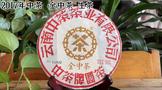 茶友评测:2017年中茶金中茶357克生茶评测报告