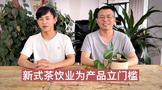 新式茶饮业为产品立门槛(茶界新闻播报第十期)
