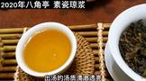 茶友评测:2020年八角亭素瓷琼浆生茶评测报告