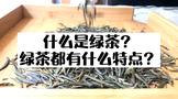 茶叶问答小知识第十期:什么是绿茶,绿茶的特点!