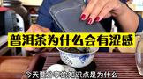 Pu er cha wei shi yao hui y...
