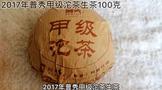 新人试用产品2017年普秀甲沱,老茶客的评测报告茶评!