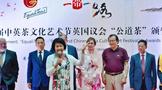 2021中英茶文化艺术节启幕,云南省普洱茶协会开启云招募