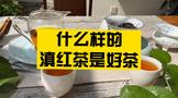 什么样的滇红茶是好茶?有什么特点?