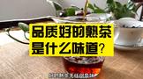 好的普洱熟茶是什么味道?来看茶友是如何评价的●!