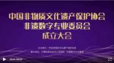 中国非物质文化遗产保护协会非遗数字专业委员会成立大会