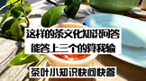 茶叶问答33期:这样的茶文化知识你都还记得吗?