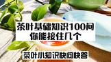 茶叶问答第三十四期:茶叶基础知识100问你能接住几个?