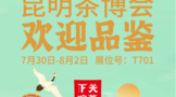 2021昆明茶博会,下关沱茶与您缘聚春城!