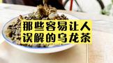 被误解的乌龙茶:铁观音是绿茶,大红袍是红茶?