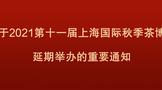 重要通知丨2021第十一届上海国际茶业交易(秋季)博览会延期举办