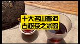 乐鱼体育在线下载产地:十大名山普洱古树茶之冰岛