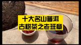 乐鱼体育在线下载产地:十大名山普洱古树茶之老班章