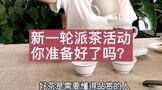 乐鱼体育在线下载免费派茶活动,新品好茶在路上●!