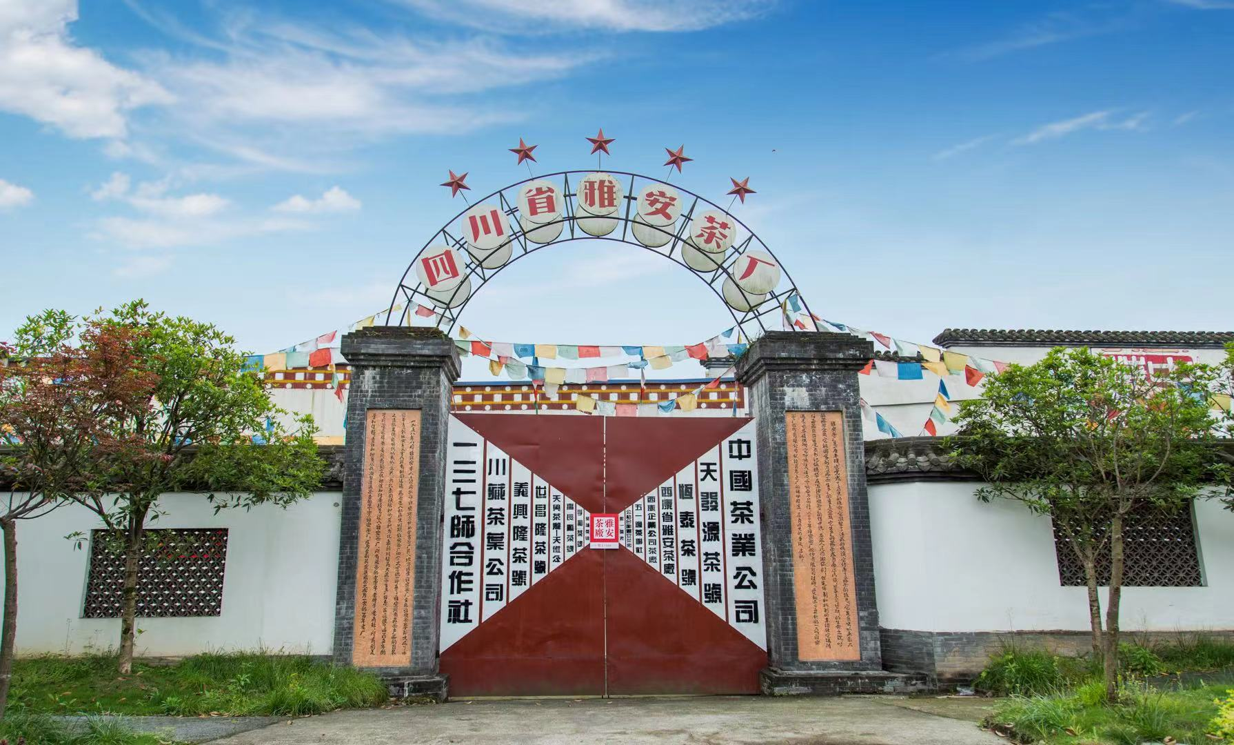 热烈祝贺雅安茶厂成为首批四川省非物质文化遗产保护传承基地
