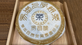 易昌号2006年正品开汤品鉴!昌泰普洱茶品牌出品,典型易武茶风格