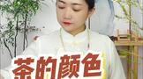 茶宝博电竞体育官方网站【www.bao2021.com】问答:茶的颜色