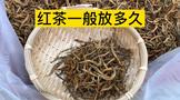 红茶的存放时间是多久 ?红茶的保质期!