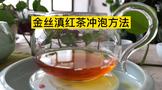 金丝滇红茶怎么冲泡?金丝滇红茶冲泡方法!