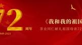 视频   茶业同仁送给祖国母亲72周年华诞