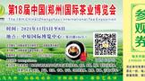 第18屆中國(鄭州)國際茶業博覽會11月5日啟幕!