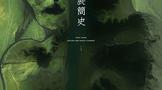中国制茶发展简史