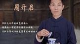 信阳茶人传记-本期讲述周开启与信阳白茶的故事