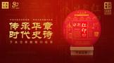 下关沱茶红印圆茶全国尊享茶会北京站圆满举行!
