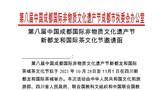"""关于举办""""第八届中国成都国际非物质文化遗产节首届非遗茶艺大赛活动""""的通知"""