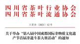 """关于举办""""第八届中国成都国际非物质文化遗产节首届非遗斗茶大赛活动""""的通知"""