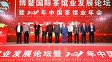 博鳌茶馆论坛 : 凝心聚力,助推中国茶馆业发展新局面!