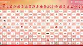 特大喜讯 中国茶业经济年会四川茶行业收获丰硕