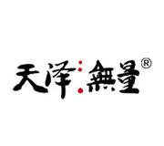 天泽无量logo