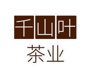 千山叶logo