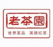 老茶园logo