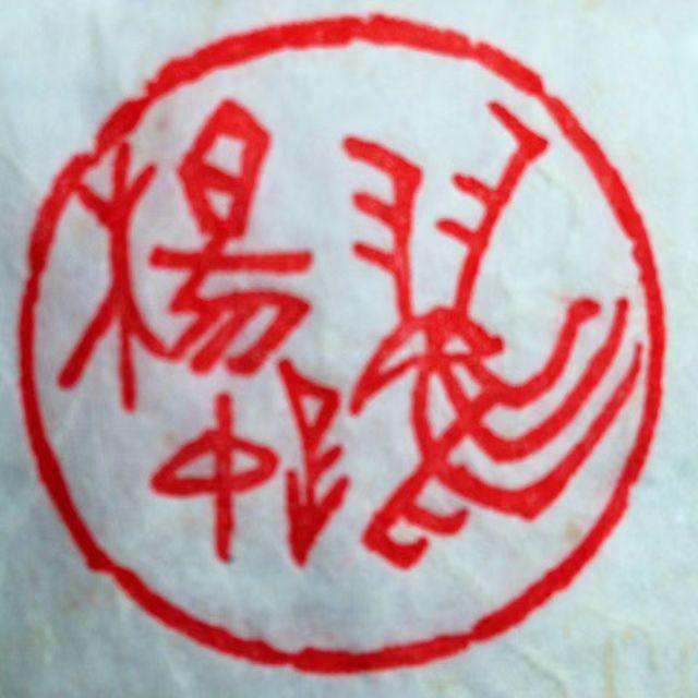 Yangzhongyuechayou