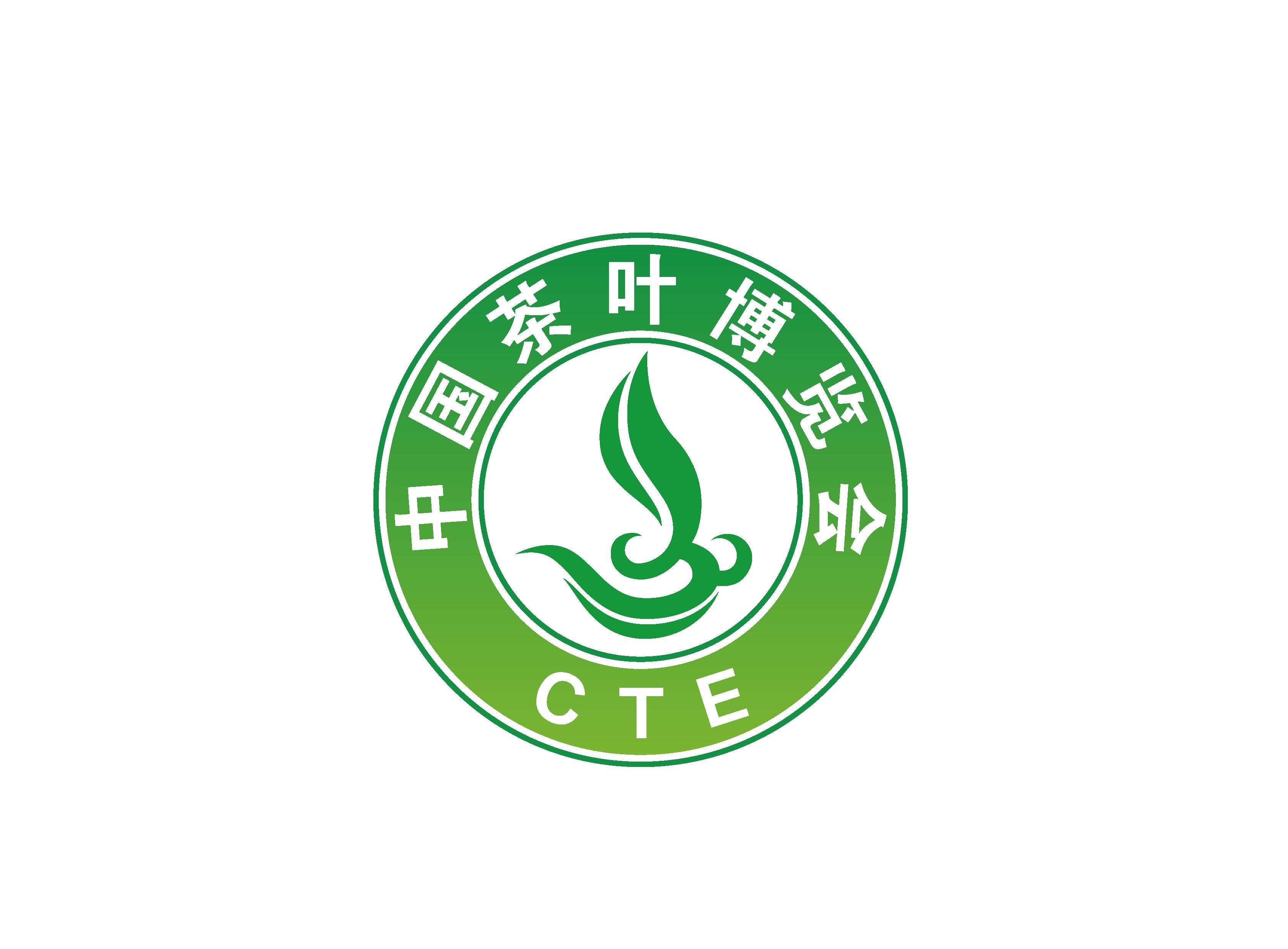 第九届中国茶叶博览会